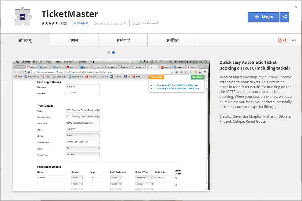 Ticket Master Chrome Addon